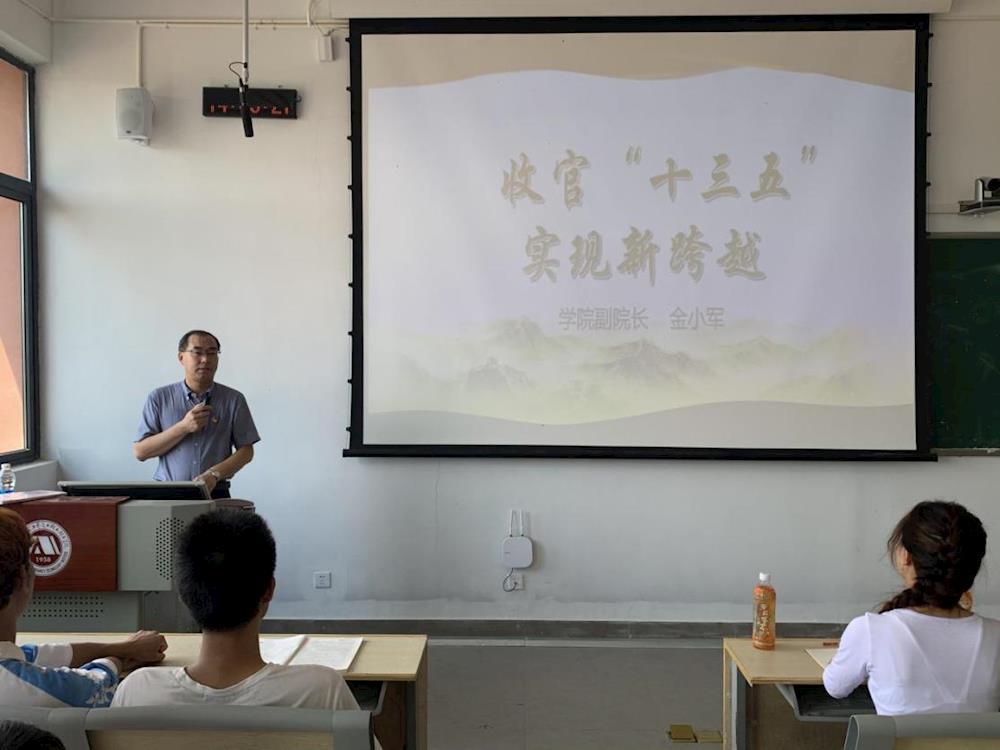 学院副院长金小军为学生上《形势与政策》课